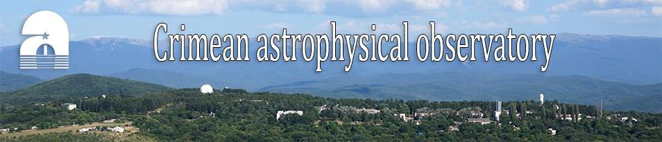 Crimean astrophysical observatory